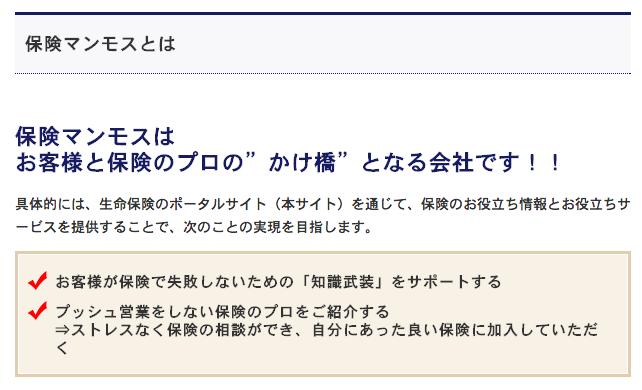 hoken-manmosu-tokucyou