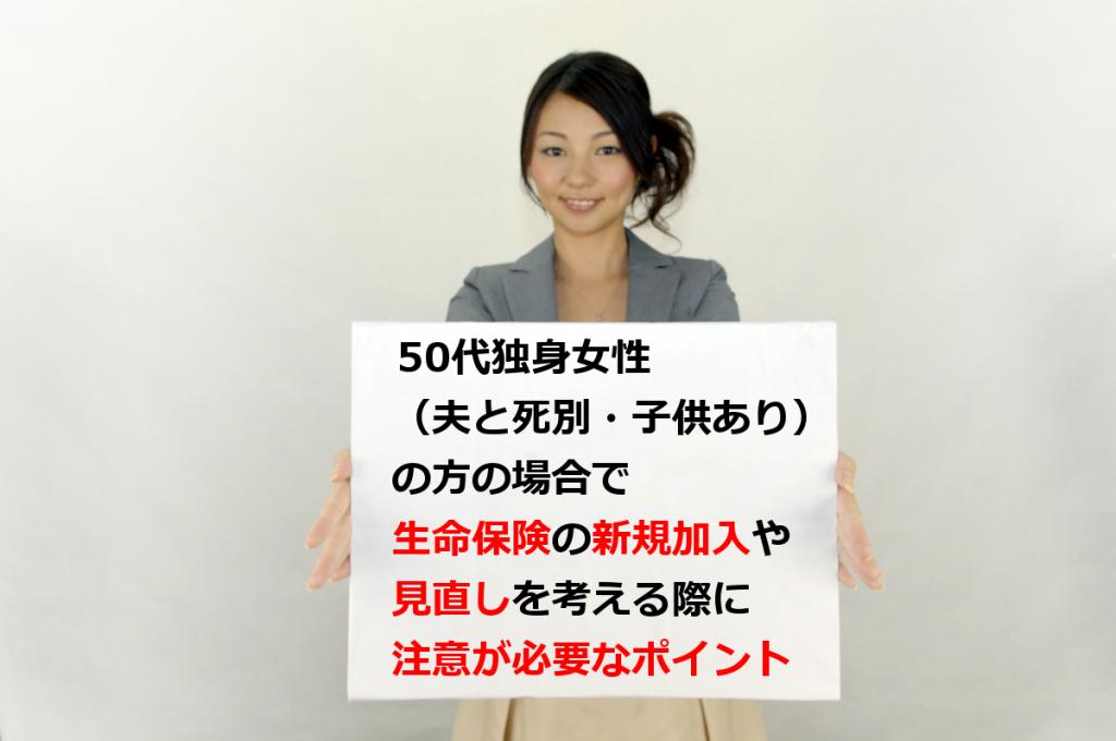 女性(保険のポイント)50-koari
