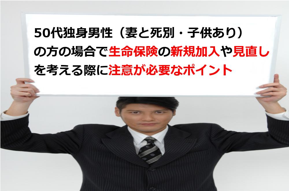 otoko(保険のポイント)50dai-koari